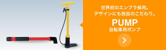 自転車用ポンプ